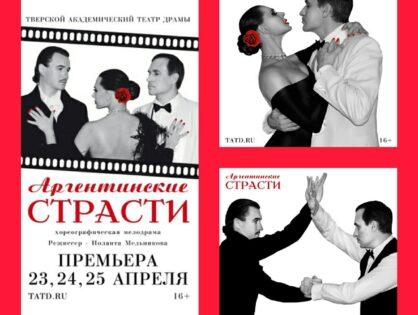 """23, 24 и 25 апреля, а также 6 и 22 мая на большой сцене - премьера пластического эксперимента """"Аргентинские страсти"""" в Тверском театре драмы!"""