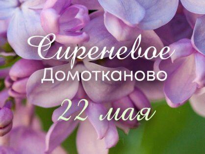 22 мая под Тверью пройдет XXIV Усадебный праздник «Сиреневое Домотканово»