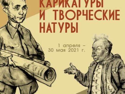 Мемориально-художественный музей Владимира Серова в Эммауссе приглашает на выставку  «Шаржи, карикатуры и творческие натуры»