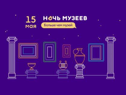 15 МАЯ Мероприятия в Тверском императорском дворце в рамках Всероссийской акции «Ночь музеев»
