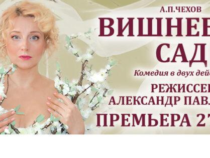 Новый «Вишневый сад» - главная премьера юбилейного сезона в Тверском театре драмы