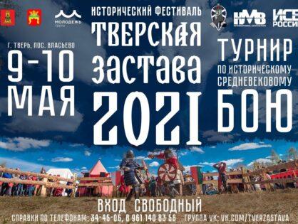 Друзья, 9 и 10 мая в поселке Власьево, на берегу реки Волги пройдет юбилейный десятый исторический фестиваль «Тверская застава»