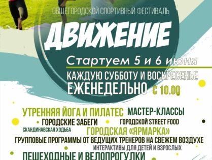 5 и 6 Июня в  Твери пройдёт общегородской спортивный фестиваль «Движение»