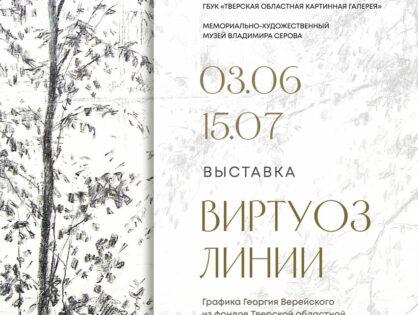 Мемориально-художественном музее Вл. А. Серова приглашает на Выставку «Виртуоз линии» с 3 июня – 15 июля 2021 (графика Георгия Верейского из фондов Тверской областной картинной галереи)
