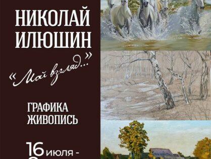 Персональная художественная выставка Илюшин Николай Николаевич «Мой взгляд…»