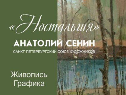 Художественная выставка А.Сенин «Ностальгия»
