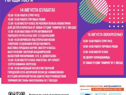 14 и 15 августа в Твери вновь пройдет общегородской фестиваль на набережной Степана Разина