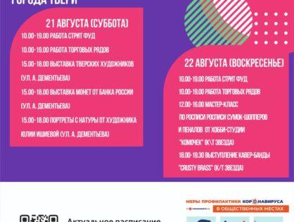 Общегородской фестиваль на набережной Степана Разина ждет Вас 21 и 22 августа!!!