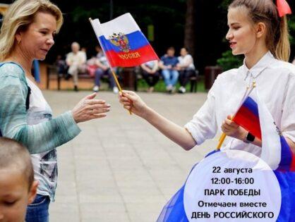 22 августа - День Российского флага – это праздник всех поколений россиян, дань уважения истории великой страны!