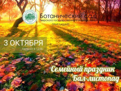Ботанический сад  приглашает3 октября в 12:00 на традиционный семейный праздник «Бал-листопад»🍂🍂🍂