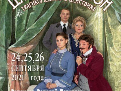 24, 25 и 26 сентября - на большой сцене Тверского театра драмы состоится премьера по Ф. М. Достоевскому «Дядюшкин сон»