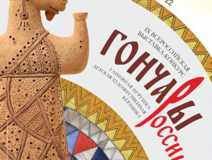 С 22 октября открыта IX Всероссийская выставка-конкурс «Гончары России. Глиняная игрушка, детская художественная керамика»!