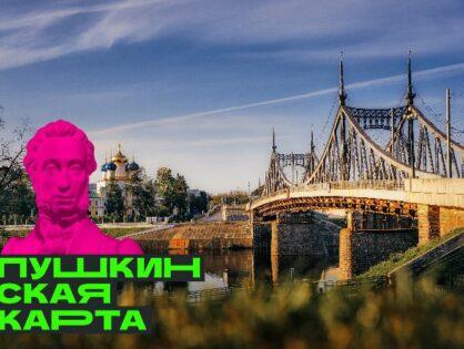 Тверская область стала участником программы «Пушкинская карта»
